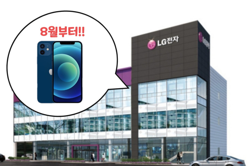 400 cửa hàng LG tại Hàn Quốc sẽ bán iPhone, iPad vào tháng 8 tới - LG 2